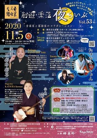 """『創遊・楽落""""夜""""らいぶVol.53―音楽家と落語家のコラボレーション―』"""