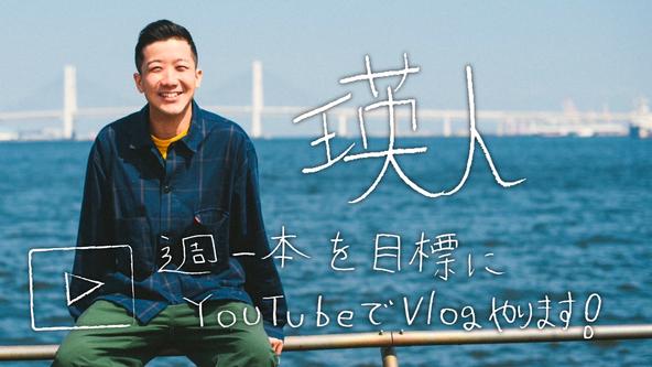 """シンガーソングライター・瑛人の""""ありのままの姿""""を描く Vlogが本日よりYouTube配信スタート! (1)"""