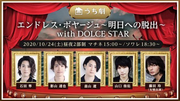 10月24日(土)ネット配信舞台【うち劇】~『エンドレス・ボヤージュ~明日への脱出~with DOLCE STAR』 (1)