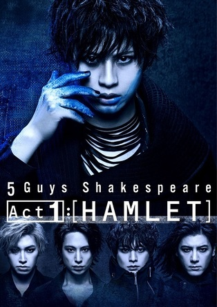 『5 Guys Shakespeare Act1:[HAMLET]』メインビジュアル