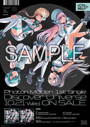 10月21日(水)発売 Photon Maiden「Discover Universe」ポスター