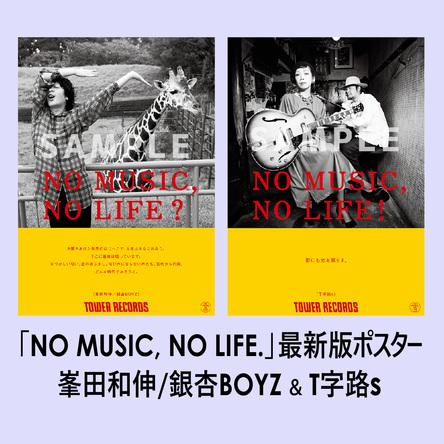 タワーレコード「NO MUSIC, NO LIFE.」ポスター意見広告シリーズに銀杏BOYZとT字路sが登場! (1)