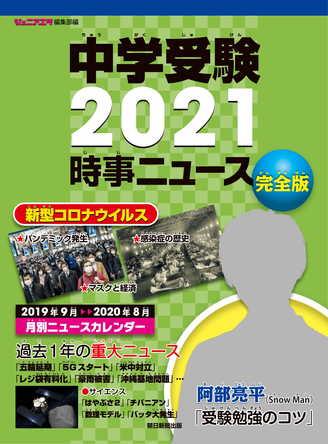 中学受験に出る時事ニュースはこの一冊で!阿部亮平さん(Snow Man)が巻頭インタビューに登場/『中学受験2021 時事ニュース 完全版』10月20日発売