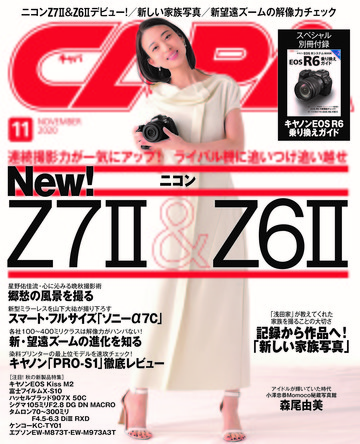 """最速実写レビュー、ニコンZ7 II&Z6 IIが登場!連続撮影力が大幅に進化した両モデルの""""本当の実力""""に迫る【CAPA11月号】10月20日(火)発売"""