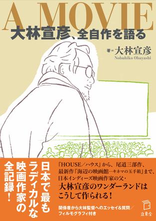 日本で最もラディカルな映画作家の全記録!『A MOVIE 大林宣彦、全自作を語る』発売