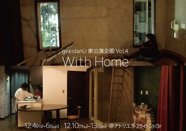 「家公演企画 Vol.4『With Home』」