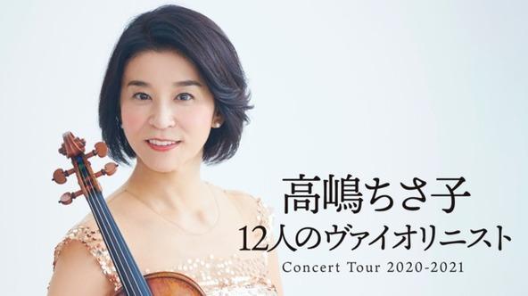 『高嶋ちさ子 12人のヴァイオリニスト コンサートツアー2020~2021』