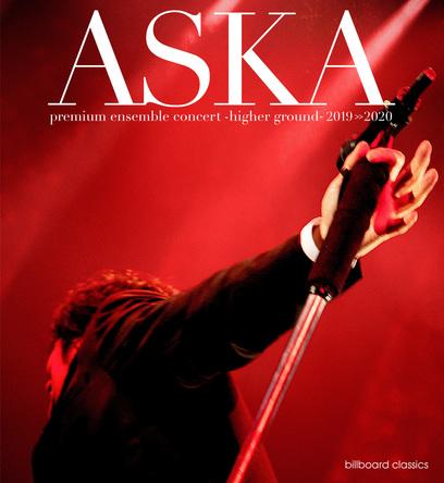 全公演SOLD OUTとなったASKA最新ライブツアー「-higher ground-2019>>2020」Blu-ray+Live CD 明日(10月21日)、待望のリリース!