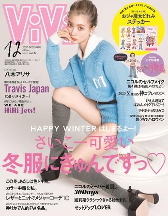 Travis Japan「幸福度No.1グループ」がなんとツイッタートレンド入り!!予約殺到、世間をざわつかせたViVi12月号が通常版と特別版の2種類でついに発売!