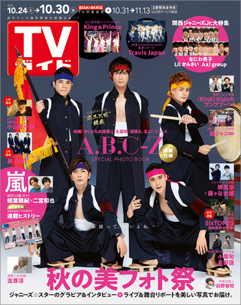 A.B.C-Zが日本にエールを! 応援団にふんした姿で「TVガイド」の表紙に登場!