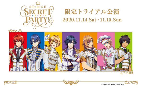 『ST☆RISH SECRET PARTY! 限定トライアル公演』開催決定!! 現地公演と同時に、CG STAR LIVE初のオンライン生配信を実施! 公演チケットは10月23日(金)~販売開始 (1)