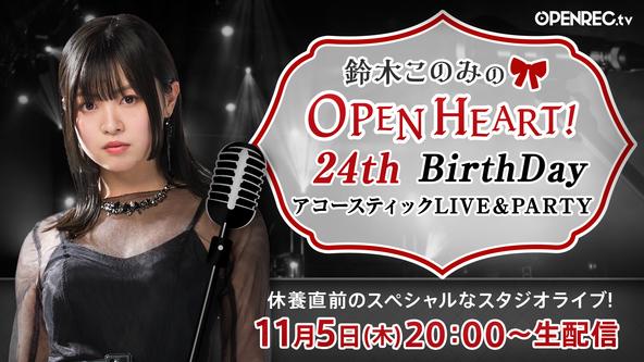 『鈴木このみのOPEN HEART!presents 24thバースデーアコースティックLIVE&PARTY』