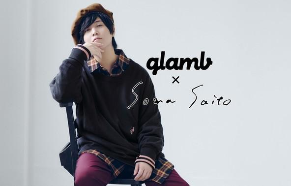 斉藤壮馬、アパレルプロデュースが実現 「glamb」とコラボで制作した本人こだわりの3アイテムを、完全受注生産で発売(画像10点)