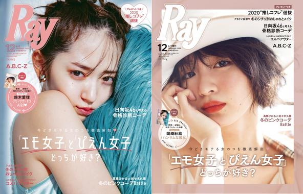 鈴木愛理&岡崎紗絵、プライベートでも仲良しの2人がお互いに表紙ビジュアルをプロデュース!Ray12月号は2パターンの表紙で10月23日(金)に発売。