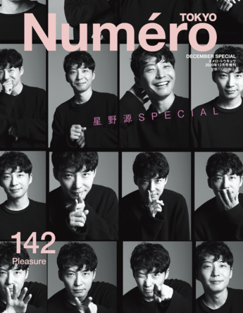 星野源が『Numero TOKYO』12月号特別版表紙に登場! 撮り下ろし写真&インタビューに星野源が撮影した写真も掲載