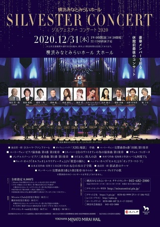 『ジルヴェスターコンサート2020』
