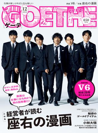 GOETHE[ゲーテ]2020年12月号(10月24日発売)2大特集!「V6」&「経営者が読む 座右の漫画」