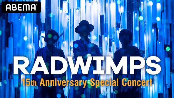 「ABEMA」にてRADWIMPSのメジャーデビュー15周年を記念した特別ライブ『15th Anniversary Special Concert』を11月22日・23日に全世界にむけて生配信決定 (1)