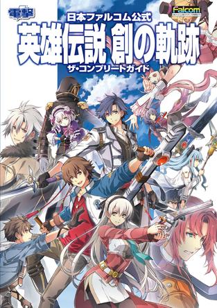 大人気RPG『創の軌跡』の完全攻略本が登場!真・無幻回廊の大型アップデートに対応し、特典プロダクトコードも付属する究極の1冊 (1)  (C) 2020 Nihon Falcom Corporation. All rights reserved.