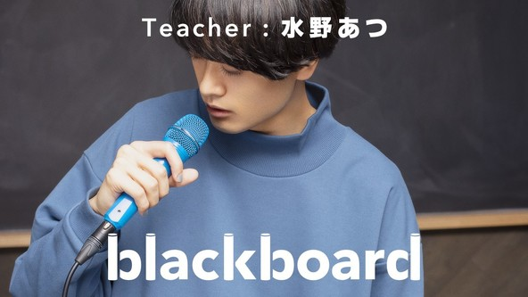 水野あつ、話題のYouTubeチャンネル「blackboard」に登場 SNS総再生数500万回超えの「知りたい」を披露