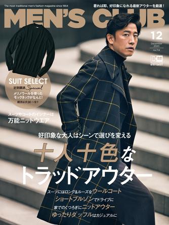 「MEN'S CLUB」12月号『十人十色のトラッドアウター』10月24日(土)に発売!