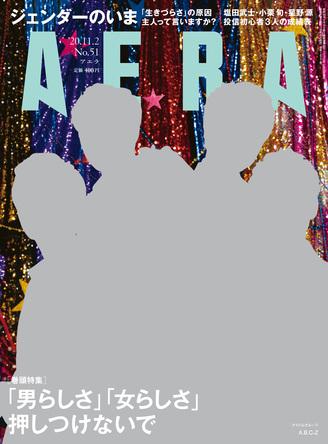 A.B.C-ZがAERAの表紙に登場!/小栗旬×星野源×塩田武士の「罪の声」鼎談も掲載 (1)