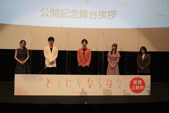 小松未可子・櫻井孝宏・山下誠一郎ら登壇 映画『どうにかなる日々』舞台挨拶オフィシャルレポート