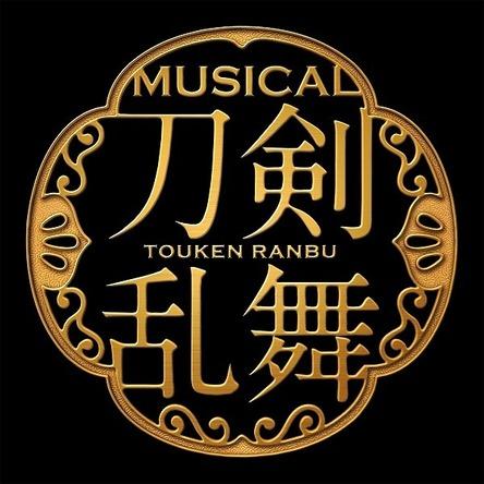 ミュージカル『刀剣乱舞』5周年フェアが、10/27より全国のアニメイト・アニメイト通販で開催 (C) ミュージカル『刀剣乱舞』製作委員会