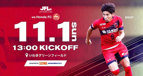いわきFCは11月1日(日)にHonda FCと対戦する