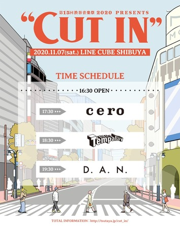 """『第15回 渋谷音楽祭 2020 presents """"CUT IN""""』タイムテーブル"""