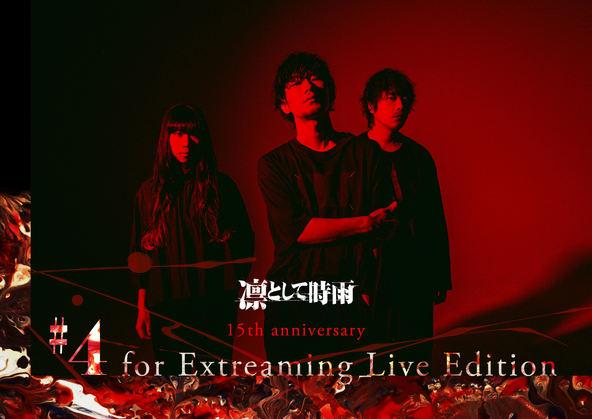 『凛として時雨 15th anniversary #4 for Extreaming Live Edition』フライヤー