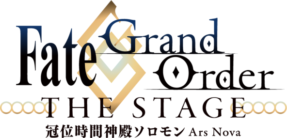 「Fate/Grand Order THE STAGE -冠位時間神殿ソロモン-」ゲネプロレポート&舞台写真公開 (1)