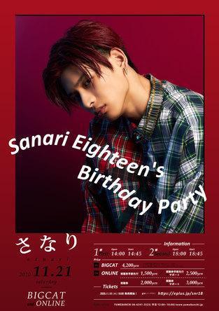 さなり生誕祭ライブ『Sanari Eighteen's Birthday Party』