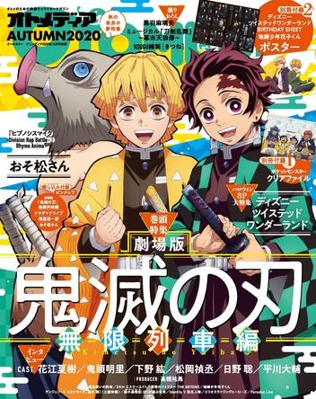 10月28日発売のオトメディア、AUTUMN2020カバー&巻頭特集は『劇場版「鬼滅の刃」無限列車編』Wカバーは『おそ松さん』