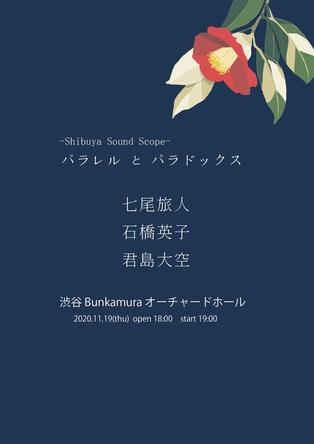 七尾旅人、石橋英子、君島大空が、Bunkamuraオーチャードホールで弾き語り「Shibuya Sound Scope ~パラレルとパラドックス~」、11月19日開催決定 (1)