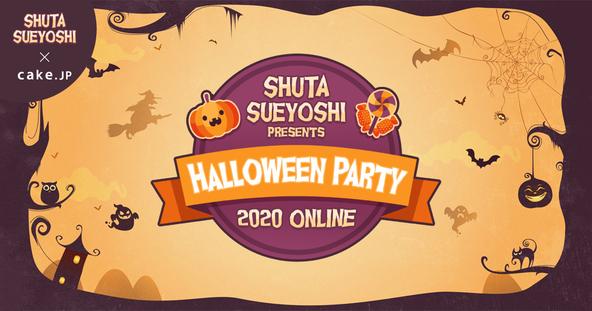 Shuta Sueyoshiのハロウィンイベントとコラボ!限定コラボスイーツを10月27日に販売開始! (1)