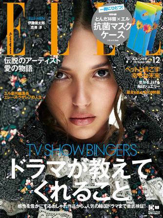 『エル・ジャポン』12月号(10月28日発売)付録は、とんだ林蘭さんデザインの抗菌マスクケース!