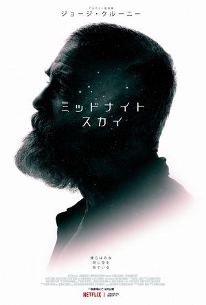 Netflix映画『ミッドナイト・スカイ』12月23 日(水)より独占配信開始。