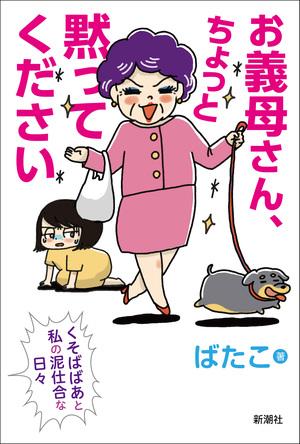 山里亮太・岸田奈美も推薦!大阪の「くそばばあ」こと義母と闘う嫁の爆笑エッセイ発売