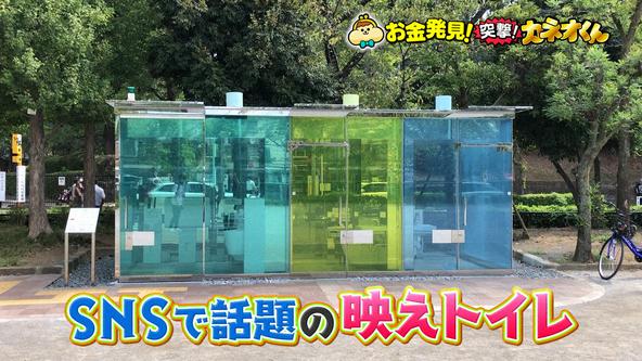 『有吉のお金発見 突撃!カネオくん』癒し革命が止まらない!トイレのお金の秘密 (c)NHK