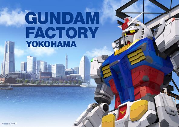 「GUNDAM FACTORY YOKOHAMA」(運営:株式会社Evolving G) (C)創通・サンライズ