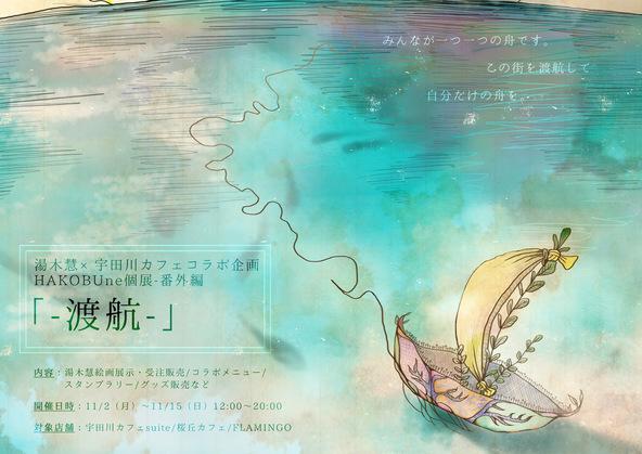 湯木慧×宇田川カフェ コラボ企画・HAKOBUne個展番外編『-渡航-』