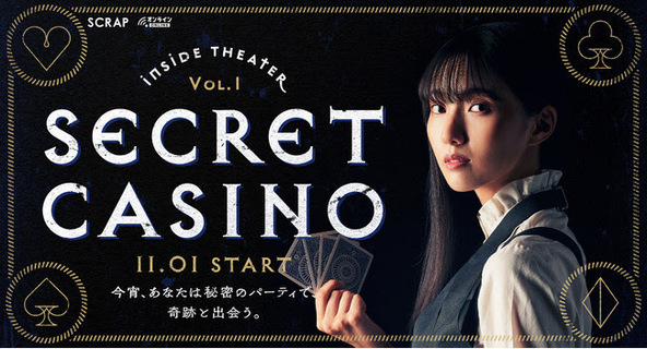 『SECRET CASINO』