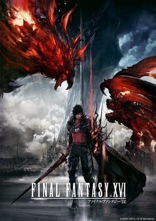 PS5『FINAL FANTASY XVI』ティザーサイトが公開 物語の中心となるキャラクターと世界が明らかに