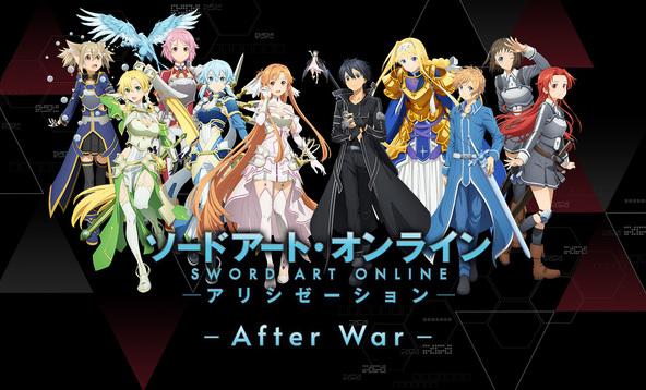 スペシャルイベント『ソードアート・オンラインアリシゼーション-After War-』ビジュアル (c)2017 川原礫/KADOKAWAアスキー・メディアワークス/SAO-A Project