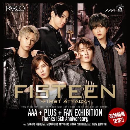 AAA、デビュー15周年を記念したエキシビション「AAA +PLUS+ FAN EXHIBITION -Thanks 15th Anniversary-」全国4都市で開催決定!