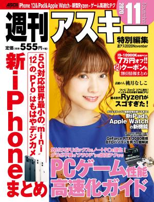ついに来たiPhone 12! 5G対応のほかに何が変わった?『週刊アスキー特別編集 週アス2020November』は10/29(木)発売  (1)
