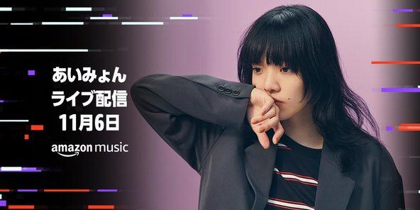Amazon Music11/6(金)にストリーミングライブ開催予定「AIMYON Streaming Live