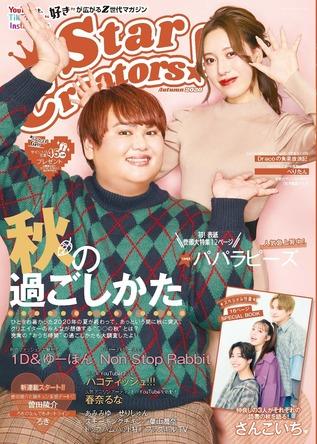 表紙巻頭は初特集のパパラピーズ!スペシャル付録にはさんこいち SPECIAL BOOK つき『Star Creators! Autumn 2020』発売!