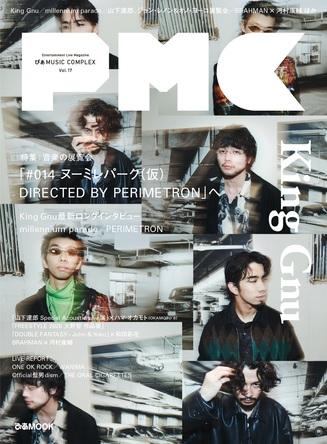 特集「音楽の展覧会」、動き出したライブシーンに迫る『 ぴあMUSIC COMPLEX Vol.17 』本日発売 & 中面一部解禁! 表紙はKing Gnu